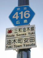 マーク 県道 国道